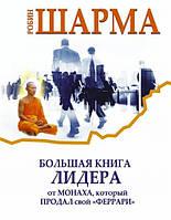 Большая книга лидера от монаха, который продал свой Феррари  Шарма Р