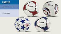 Мяч футбольный FB0120