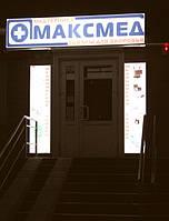 """Магазин медицинской техники и товаров для здоровья """"МАКСМЕД"""" город Чернигов улица Ивана Мазепы, 29 (бывшая Щорса)"""
