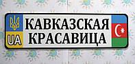 Номер на коляску Кавказская красавица