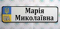 Номер на коляску Мария Николаевна