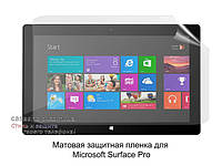 Матовая защитная пленка для Microsoft Surface Pro
