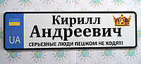 Номер на коляску Кирилл Андреевич