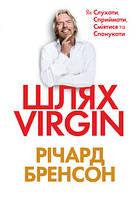 Шлях Virgin Річард Бренсон