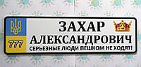 Номер на коляску Захар Александрович