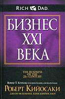 Бизнес ХХI века Роберт Кийосаки