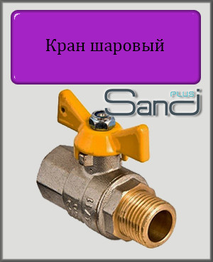 "Кран шаровый для газа 1/2"" ВН SANDI PLUS (бабочка)"