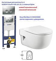 GEBERIT Duofix 458.121.21.1 инсталляция 4 в 1  + Унитаз Roca Meridian-N 34H249000 сидением с доводчиком