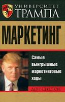 Университет Трампа. Маркетинг Дон Секстон