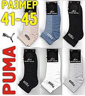 Мужские спортивные носки с сеткой Puma 41-45р. НМЛ-144