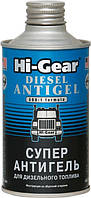 Антигель Hi-Gear  325мл  HG3426