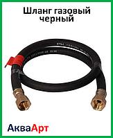 Шланг газовый черный  30 см с латунной гайкой