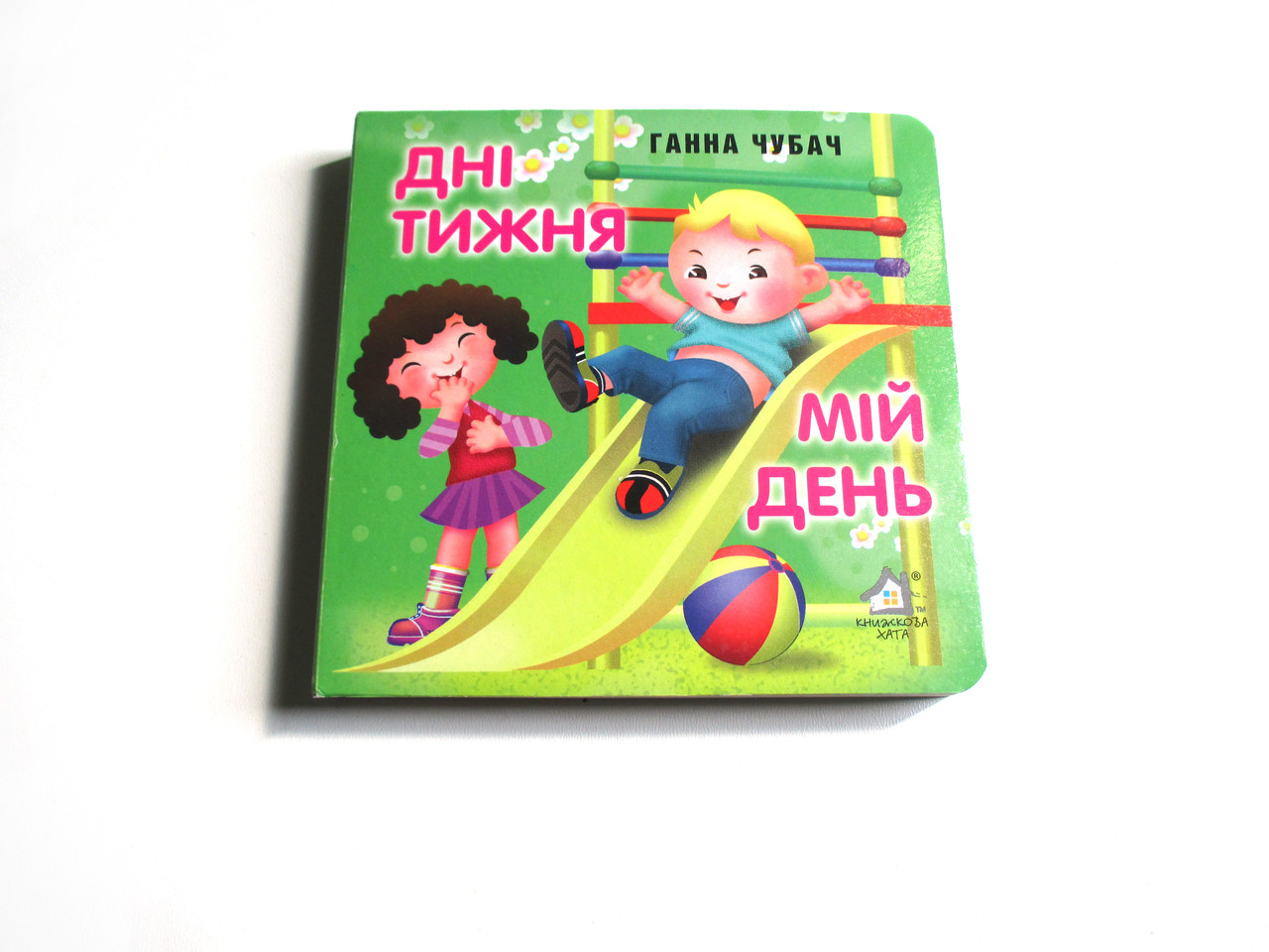 """Детская книжка """"Дні тижня- мій день"""" (Книжкова хата) 502 Г"""