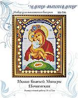 Набор для вышивания бисером Икона Божья Матерь Почаевская