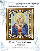 Набор для вышивания бисером Икона Божьей Матери Умиление
