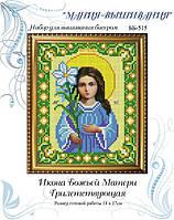 Набор для вышивания бисером Икона Божьей Матери Трилетствующая