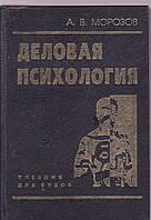 А.В. Морозов Деловая психология