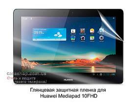 Глянцевая защитная пленка для Huawei Mediapad 10 FHD