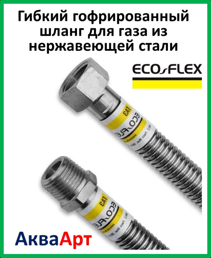 Гнучкий гофрований шланг для води з нержавіючої сталі ECOFLEX 3/4 60 см р. ш.
