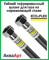 Гибкий  гофрированный шланг для газа из нержавеющей стали ECOFLEX 1/2 80 см г.г.