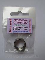 Проволока с памятью цвет серебро, диаметр кольца 18 мм, диаметр стержня проволоки 0,8 мм