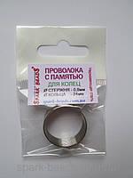 Проволока с памятью цвет серебро, диаметр кольца 24 мм, диаметр стержня проволоки 0,8 мм