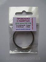 Проволока с памятью цвет серебро, диаметр кольца 35 мм, диаметр стержня проволоки 0,8 мм