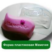 Форма пластиковая Мамочке