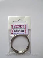 Проволока с памятью цвет серебро, диаметр кольца 40 мм, диаметр стержня проволоки 0,8 мм