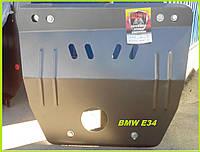 Защита двигателя поддона картера БМВ E-34. BMW E-34 (1988-1996)