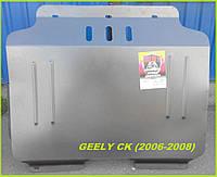 Защита двигателя и КПП Джили СК (2006-2008) GEELY CK