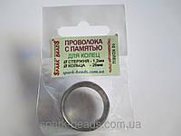 Проволока с памятью цвет серебро, диаметр кольца 45,5 мм, диаметр стержня проволоки 1,2 мм