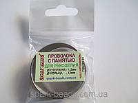 Проволока с памятью цвет серебро, диаметр кольца 43 мм, диаметр стержня проволоки 1,2 мм