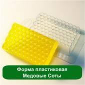 Форма пластиковая Медовые Соты