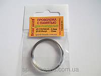 Проволока с памятью цвет серебро, диаметр кольца 32 мм, диаметр стержня проволоки 0,6 мм