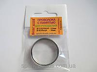 Проволока с памятью цвет серебро, диаметр кольца 30 мм, диаметр стержня проволоки 0,6 мм