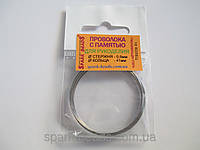 Проволока с памятью цвет серебро, диаметр кольца 41 мм, диаметр стержня проволоки 0,6 мм