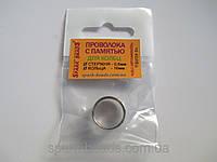 Проволока с памятью цвет серебро, диаметр кольца 16 мм, диаметр стержня проволоки 0,6 мм