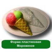 Форма пластиковая Мороженое