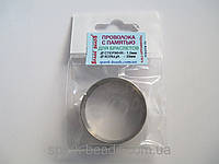 Проволока с памятью цвет серебро, диаметр кольца 38 мм, диаметр стержня проволоки 1 мм