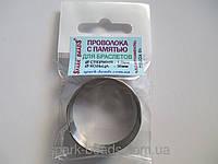 Проволока с памятью цвет серебро, диаметр кольца 36 мм, диаметр стержня проволоки 1 мм