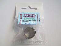 Проволока с памятью цвет серебро, диаметр кольца 18,5 мм, диаметр стержня проволоки 1 мм