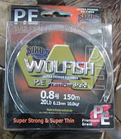 Шнур Siko Wolfish P.E Premium Braid 150m ( 0.07, 0.09, 0.11, 0.13, 0.15)