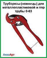 Труборезы для ппр и металлопластиковой трубы СТАНДАРТ 0-63 мм