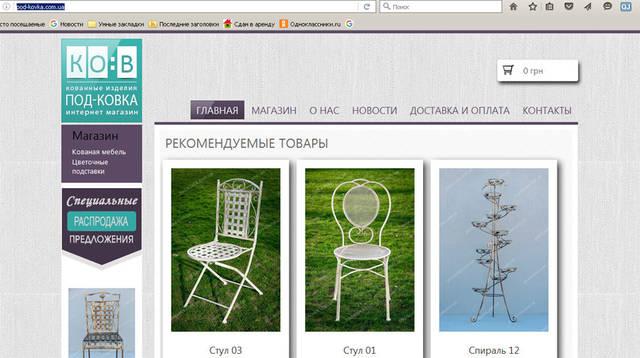 """Тексты для разделов для интернет-магазина """"Под-Ковка"""" 2"""