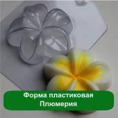 Форма пластиковая Плюмерия