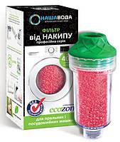 Фильтр от накипи НАША ВОДА Ecozon 100 для стиральных и посудомоечных машин