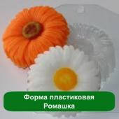 Форма пластиковая Ромашка