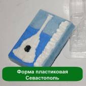 Форма пластиковая Севастополь