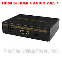 Конвертер HDMI to HDMI + AUDIO 2.0/5.1